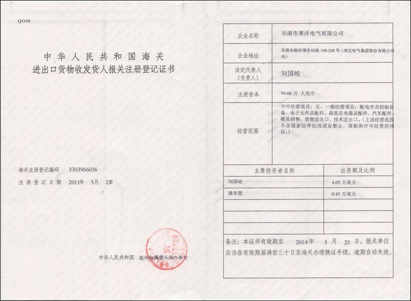Импорт и экспорт товаров грузоотправитель Свидетельство о регистрации декларации